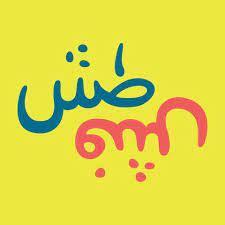 monde arabe, culture arabe, littérature arabe, Arab Comics, BD arabe, bande dessinée arabe, Maghreb, Moyen-Orient, traduction arabe, graphic novel, Méditerranée